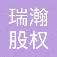 深圳瑞瀚股权投资企业(有限合伙)