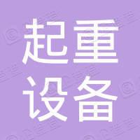 郑州起重设备厂哈尔滨分厂
