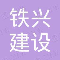 四川铁兴建设管理有限公司