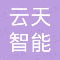 深圳市云天智能终端有限公司