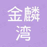 曲靖市金麟湾房地产开发有限公司