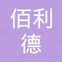 北京佰利德文化传播有限公司