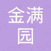 连云港市金满园农资有限责任公司