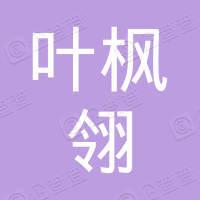 嘉兴市叶枫翎服饰有限公司