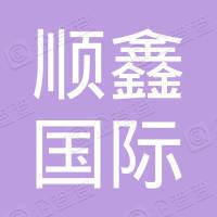 黑河顺鑫国际货物运输代理有限公司