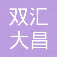 上海双汇大昌有限公司