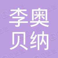 上海李奥贝纳广告有限公司