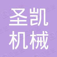 黑龙江圣凯机械设备制造有限公司