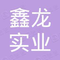 四川鑫龙实业发展有限公司