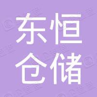 黑龙江东恒仓储设备制造有限公司