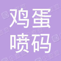 深圳鸡蛋喷码机设备有限公司