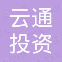 深圳云通投资管理有限公司