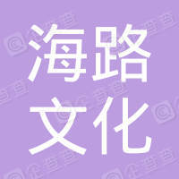 北京海路文化发展有限公司