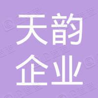 江苏章泽天文化发展有限公司
