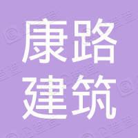 柳州市康路建筑工程劳务有限责任公司