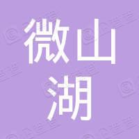 山东省微山湖矿业集团有限公司