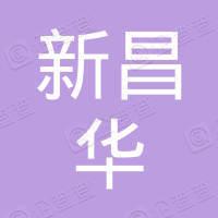 福建省新昌华工程管理服务有限公司