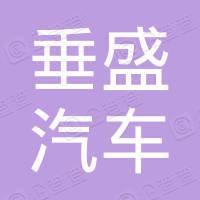 赣州垂盛汽车租赁有限公司