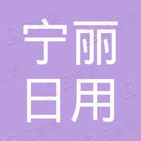 广宁县宁丽日用品厂