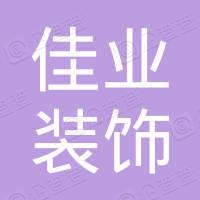 赣州佳业装饰设计工程有限公司