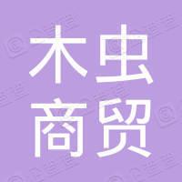 西安木虫商贸有限公司