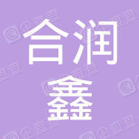 哈尔滨合润鑫机械制造有限公司