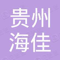 貴州海佳交通設施有限公司