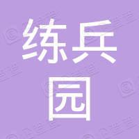 天津市小站练兵园旅游开发有限公司