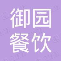深圳市御园餐饮管理有限公司