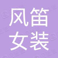 华坪县风笛女装销售有限公司
