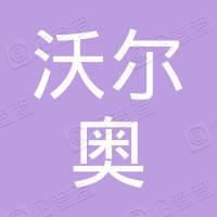 北京沃尔奥科技有限公司