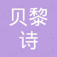 北京贝黎诗商业管理有限公司