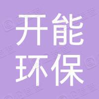 江苏开能环保科技有限公司