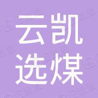鹤岗市云凯选煤有限公司