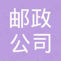 河南省邮政公司