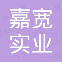 深圳市嘉宽实业有限公司