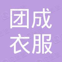 鲤城区团成衣服缝补店