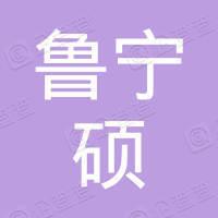 黑龙江鲁宁硕机械制造有限公司