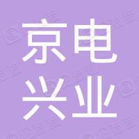 北京京电兴业电力工程有限公司