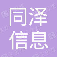 海南同泽信息服务中心(有限合伙)