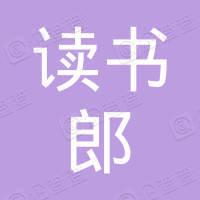忻州市忻府区读书郎点读机专卖店