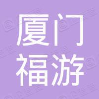 厦门福游旅行社有限公司
