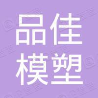深圳市品佳模塑科技有限公司