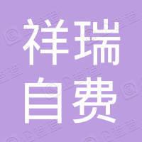 沈阳祥瑞自费出国留学中介服务有限公司
