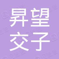 成都新津昇望交子新消费股权投资基金合伙企业(有限合伙)
