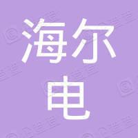 青岛海尔电冰箱有限公司