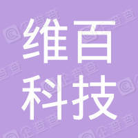 南京维百科技有限公司