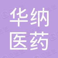 湖南华纳医药投资合伙企业(有限合伙)