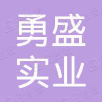 惠州市勇盛实业有限公司