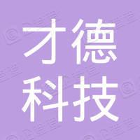 重庆才德科技有限公司